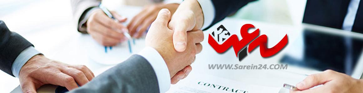 مشارکت در ساخت و فروش در سرعین